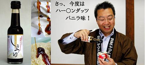 Соевый соус  для мороженого — новая японская тенденция